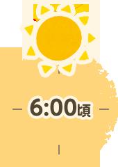 6:00頃